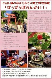 ぱるんかいパンフレット (679x1024)