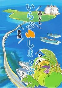 いらぶしまっぷ (722x1024)