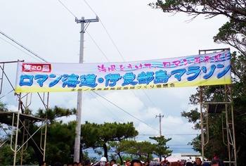 伊良部マラソン2019 (1024x691)