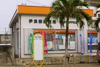 伊良部郵便局 (1024x689)