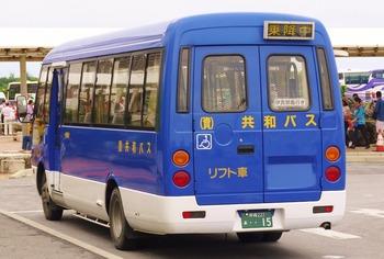 共和バス (1024x691)