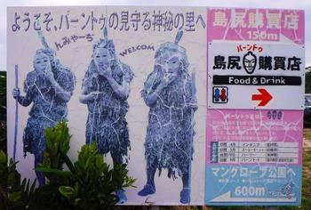 パーントゥ看板 (1280x863)