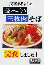 長い三枚肉完食証うら (691x1024)
