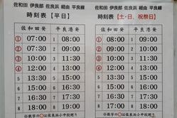 共和バス時刻表