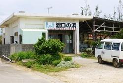 11渡口の浜食堂  (834x564)