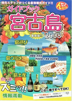 ガイドブック宮古島2008