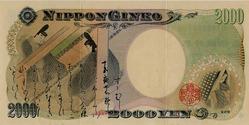 2千円札裏 (1024x514)