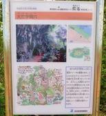 大竹中洞穴看板 (939x1024)