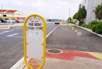02平良港バス停留所 (1024x691)