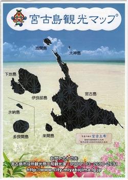 宮古島観光マップ (727x1024)