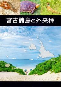 宮古諸島の外来種 (723x1024)