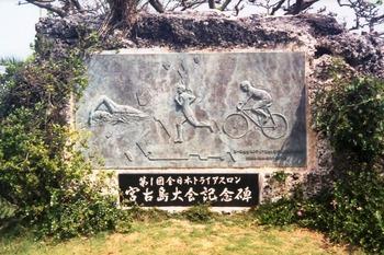 宮古島トライアスロン