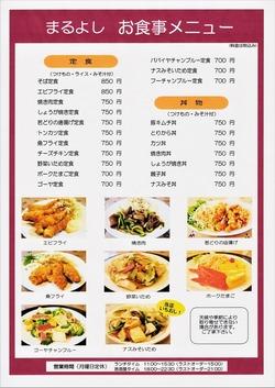 01食事メニュー