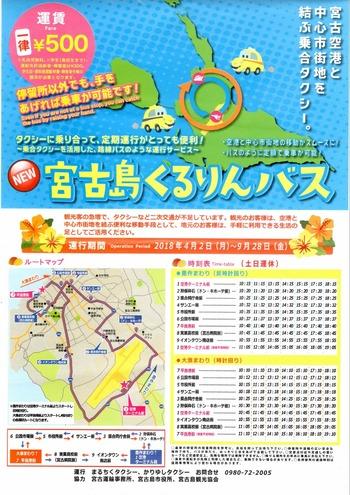20180328くるりんバスパンフレット (905x1280)