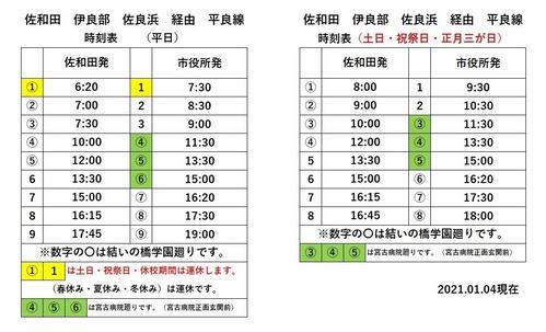 20210104共和バス時刻表完成版