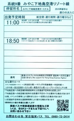 宮古協栄バス時刻表 (632x1024)