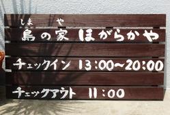 34ほがらかや看板02 (1024x691)