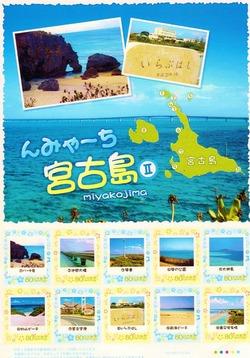 記念切手02んみゃーち宮古島Ⅱ (715x1024)