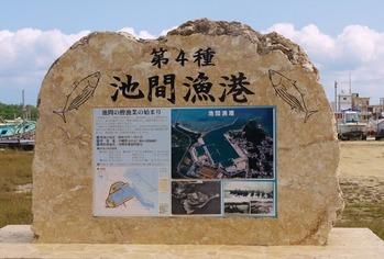 02池間漁港 (1024x692)