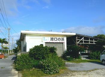 渡口の浜食堂 (1024x758)