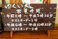 11食堂4  (851x575)