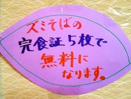 無料ズミそば (1024x780)
