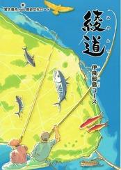 伊良部島表表紙 (729x1024)