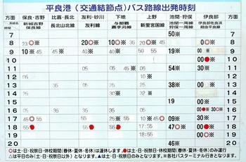 02 20170211バス時刻表 (1024x673)