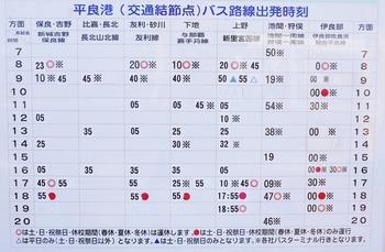 201707バス時刻表