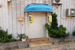 昼のおでん綾 (1024x690)