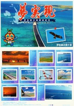 記念切手02夢実現 (717x1024)