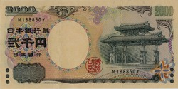 2千円札表 (1024x512)