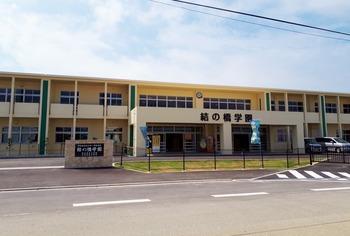 結いの橋学園 (1024x690)