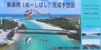 20181030乗瀬橋完成予想図