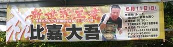 比嘉大吾横断幕 (1024x277)