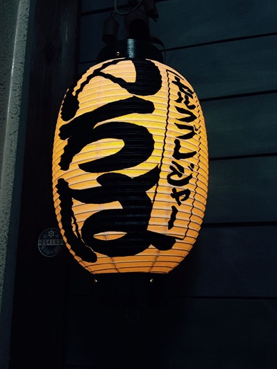 �iroha提灯