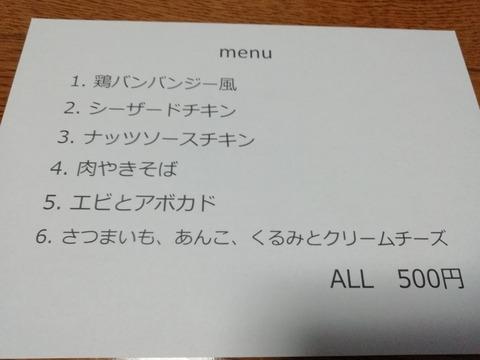 menu tutaya 18 1