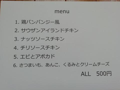 menu tutaya 18 2