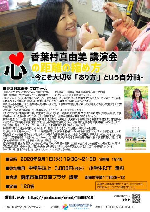 香葉村真由美先生講演会チラシ20.9.1