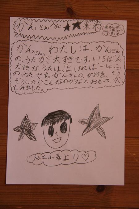 小春日和vol.383 ファンレター