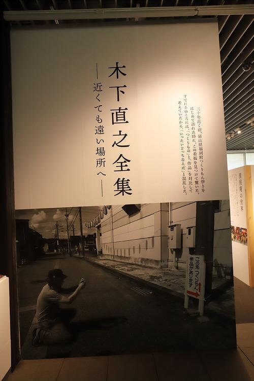 展覧会「木下直之全集」で起きた奇跡
