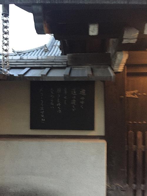京都のお寺さんからメリークリスマス