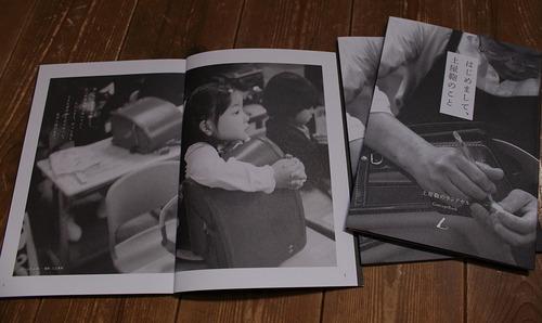 土屋鞄のコンセプトブックと小春の入学式写真