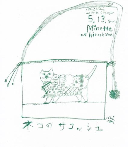 【5月のワークショップ・3 〜広島〜】受付中!