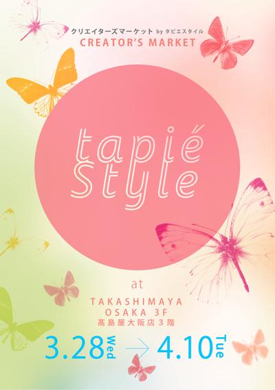 おでかけタピエスタイル at タカシマヤ大阪店