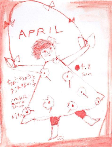 【4月8日(日)・IRIIRIワークショップ】ご予約受付中!