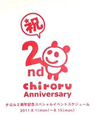 チロル2周年スペシャルイベント☆