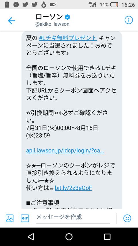 Screenshot_20180811-162613