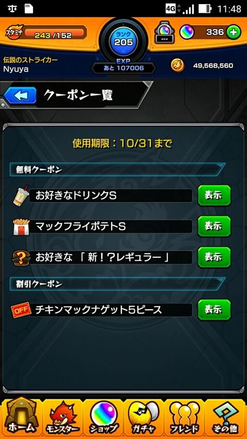 Screenshot_2018-10-26-11-48-52