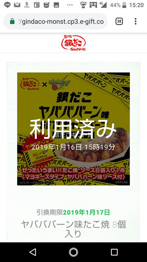Screenshot_20190116-152006